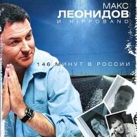 Максим Леонидов - 146 Минут В России