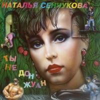 Наталья Cенчукова - Ты Не Дон Жуан (Album)