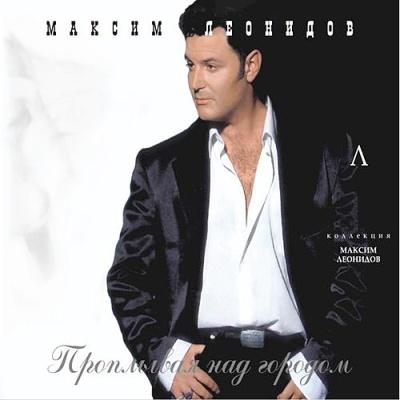 Максим Леонидов - Проплывая Над Городом