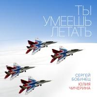 Сергей Бобунец - Ты Умеешь Летать