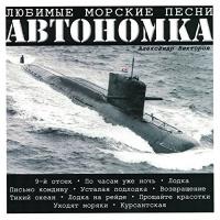 Александр Викторов - Возвращение (Богатырская)