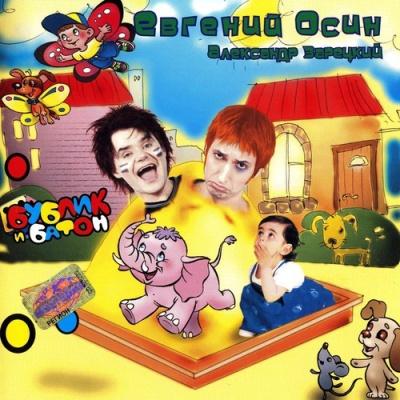 Евгений Осин - Бублик И Батон (Album)