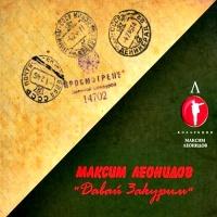 Максим Леонидов - Давай Закурим (Album)