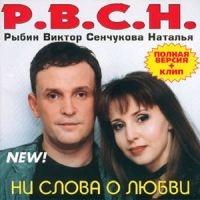 Наталья Cенчукова - Ни Слова О Любви (Album)
