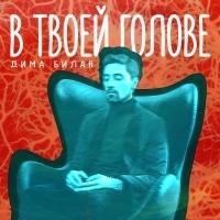 Дима Билан - В Твоей Голове (Single)