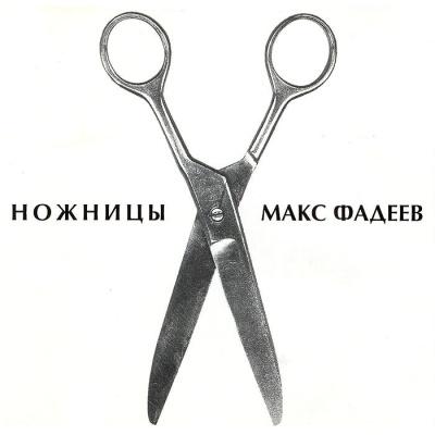 Макс Фадеев - Ножницы (Album)