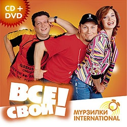 Мурзилки International - Все Свои (Album)