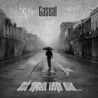 Casual - Певец У Микрофона