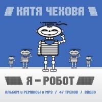Катя Чехова - Крылья (Remix) (Compilation)