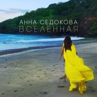 Анна Седокова - Вселенная (Original Mix)