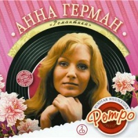 Анна Герман - Романтика