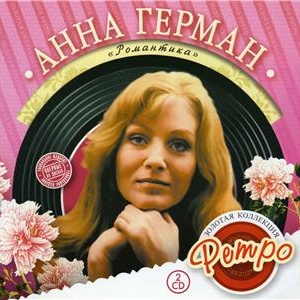 Анна Герман (Anna German) - Романтика