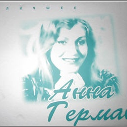 Анна Герман - Лучшее CD2