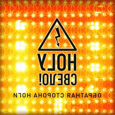 Ногу Свело! - Обратная Сторона Ноги (Album)