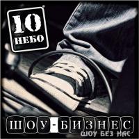 10Небо - Шоу-Бизнес (Album)