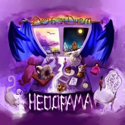 Неодрама - День за Днем (Album)