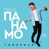 Паша Панамо - Говорили (Single)
