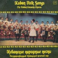Государственный Кубанский Казачий Хор - Кубанские Народные Песни (LP)