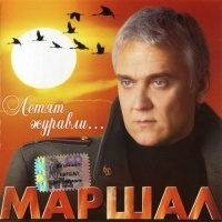 Александр Маршал - Летят Журавли... (Album)