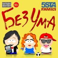 5sta Family - Без Ума