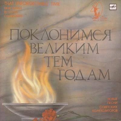 Иосиф Кобзон - Поклонимся Великим Тем Годам (Album)