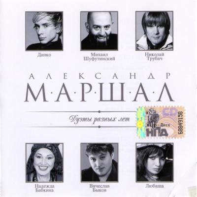 Александр Маршал - Дуэты Разных Лет (Album)