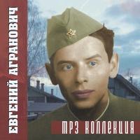 Песни Других Авторов В Исполнении Евгения Аграновича