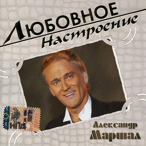 Александр Маршал - Любовное Настроение (Album)