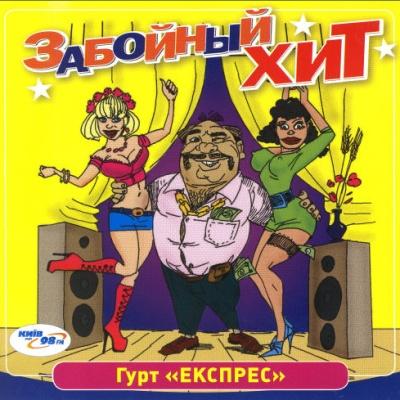 Гурт Експрес - Забойный хит (Album)