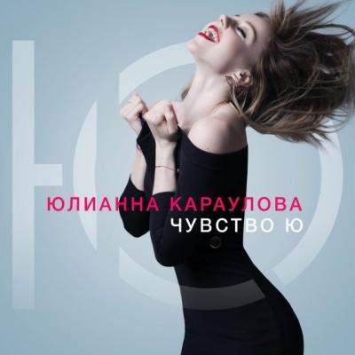 Юлианна Караулова - Чувство Ю (Album)
