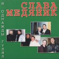 Слава Медяник - Я Однажды Гулял (Песни С Обочины 2) (Album)