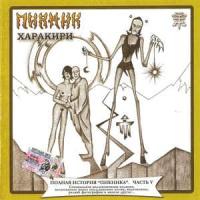 Пикник - Харакири (Album)