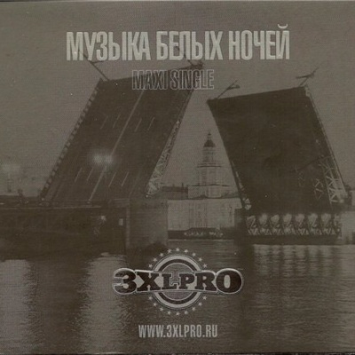 3Xl PRO - Музыка Белых Ночей (Album)
