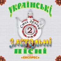 Українські Застольнi Пісні. Стіл Другий