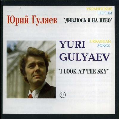 Юрий Гуляев - Дивлюсь Я На Небо