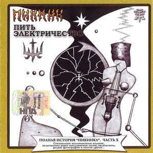 Пикник - Пить Электричество (Album)