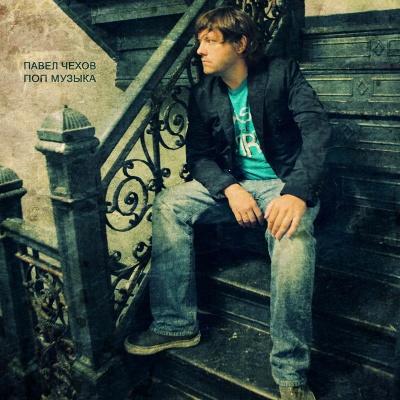 4ехов - Поп-музыка (Album)