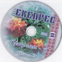 Гурт Експрес - Кращі Пісні - 2 СD2 (Album)