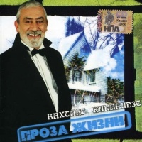 Вахтанг Кикабидзе - Проза Жизни (Album)