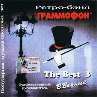 Граммофон - Best 3 (Album)