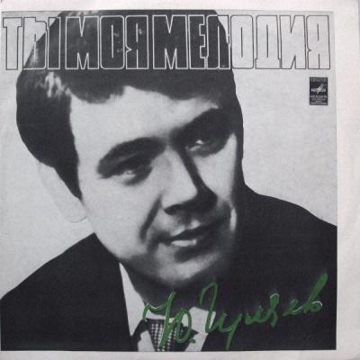 Юрий Гуляев - Мелодия
