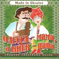 Гурт Експрес - Одесса - Мама, А Киев - Папа (Album)
