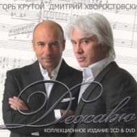 - Дежавю CD1