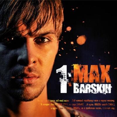 Макс Барских - 1: Max Barskih (Album)