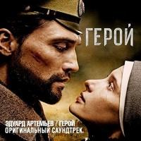 Дима Билан - Романс (песня из к/ф Герой) (Soundtrack)