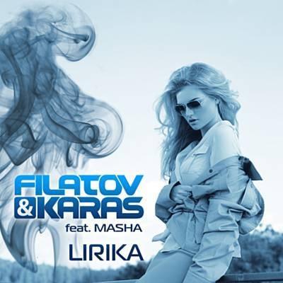 Filatov & Karas - Лирика