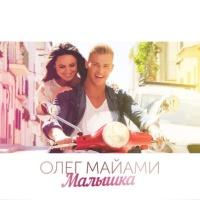 Олег Майами - Малышка, танцуй