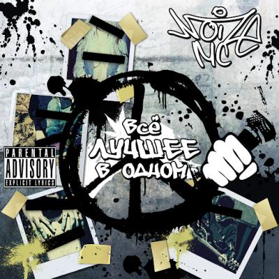 Noize MC - Всё Лучшее В Одном (Album)