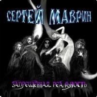 Маврик - Запрещённая Реальность (Album)