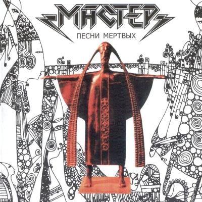 Мастер - Песни Мертвых (Album)